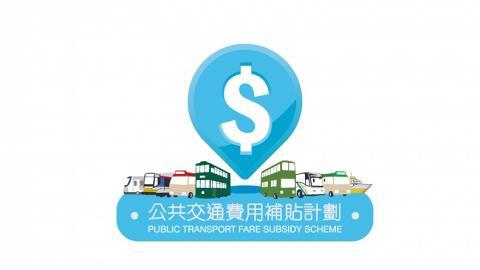 交通津貼4月起上限加至$500 領取方法/補貼門檻/開支計算懶人包