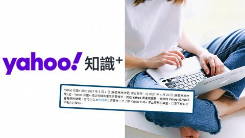 Yahoo知識+宣布下月停止服務 推出16年步入歷史終成時代的眼淚