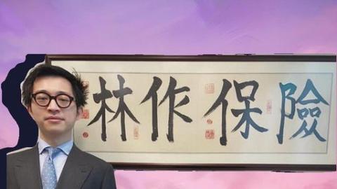 林作請秘書要求多多列晒10大條件 明言「人工不會太高」 網民呻搵笨:擇偶唔見你咁多要求?