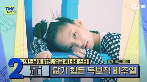 2021韓國整容醫生公開最想擁有女星臉孔排名 秀智、允兒上榜!BLACKPINK Jennie屈居第二