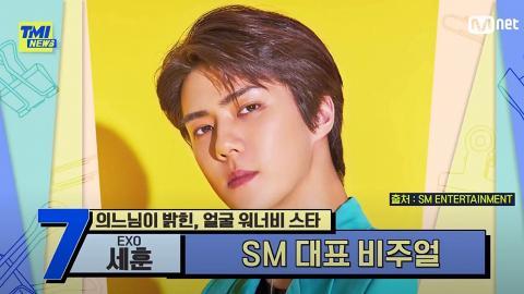 2021韓國整容醫生公開「最想擁有的男星臉孔」排名  第1位實至名歸由細靚到大!BTS兩大成員上榜