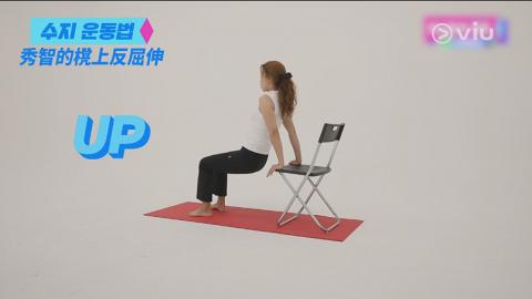【減肥】韓國普拉提教練示範秀智減手臂運動 簡單一個動作輕鬆減走拜拜肉