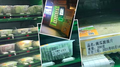 粉嶺村口出現自助賣菜機 24小時供應預先包裝蔬菜 街坊大讚方便又新鮮