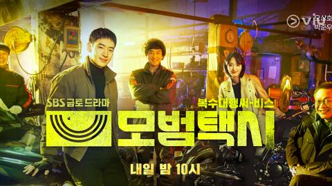 【Taxi Driver】漫改犯罪韓劇《模範計程車》劇情簡介+演員人物角色!李帝勳復仇計劃以惡制惡