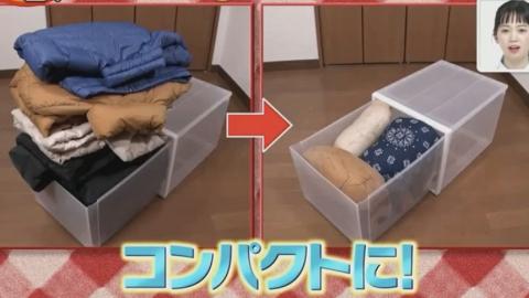 【收納】日本節目收納達人教授4招收納冬天衣物 一樣物品輕鬆收納厚重羽絨/綿被