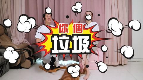 吳若希同老公玩問答估唔啱要直接離婚?瘋狂爆seed話足對方6次:你呢個垃圾!