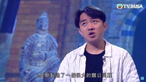 【開心大綜藝】王祖藍被封最災難藝人自言製造關公災難:我決定永久離開呢個舞台