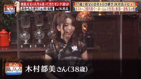 日本17歲女繼承遺產花光2億包養牛郎 破產露宿街頭後絕地大翻身再變富婆