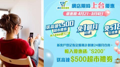 【5G Plan】CMHK中國移動最新5G上台優惠!4大月費計劃比較 學生Plan送10GB數據/$500超市禮劵