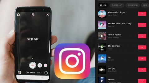 【Instagram】2大簡單方法IG Story限時動態加音樂 出Post播歐美流行歌/iTunes愛歌都得