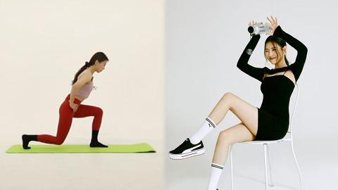 【減肥】韓國普拉提教練示範瘦大腿運動 每日2個簡易動作打造結實大腿