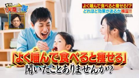 日本節目實測咀嚼減肥法唔使節食!每次進食狂咀嚼30次連續3日體重竟下跌