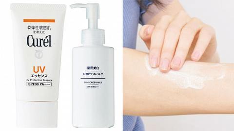 【防曬推薦】日本雜誌LDK實測15款防曬產品排名 MUJI、Curél防UV度奪A級!第一位敏感肌都啱用