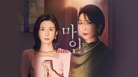 【我的上流世界】Netflix韓劇《Mine》劇情簡介+演員人物角色!李寶英金瑞亨揭開上流社會的不幸