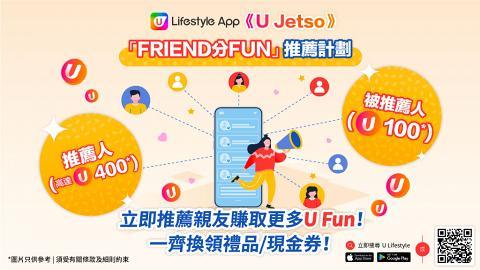 【內附詳盡教學】U Lifestyle App「FRIEND分FUN」推薦計劃驚喜登場!
