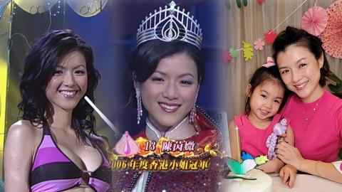 40歲三孩之母陳茵媺15年前港姐冠軍入行靚樣凍齡生長 曾任設計師現做全職媽媽三個仔女餅印十足