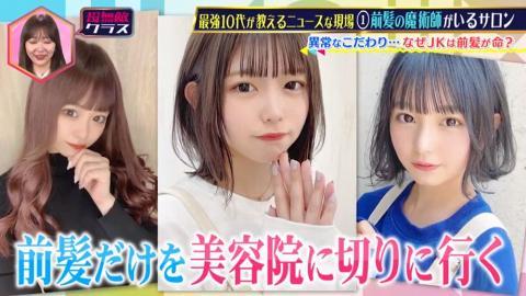 日本髮型師教1招神技剪出完美瘦臉瀏海!簡單方法小顏修臉圓面速變V字面