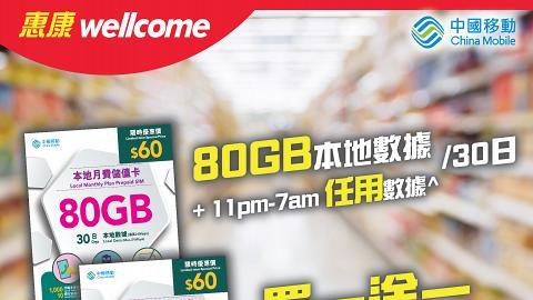 CMHK平價儲值卡80GB數據最抵$30 性價比高!送通宵時段無限上網