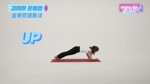 【減肥】韓國普拉提教練示範金泰希瘦身運動 每日3分鐘平板支撐全身燒脂