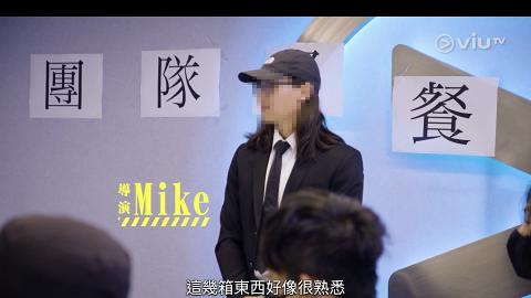 《ERROR自肥企画》最後一集Mike導忐忑剖白:我哋行緊一條好特別嘅路,淨係我哋先會去行