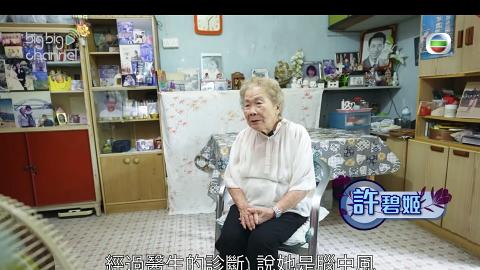 【日日媽媽聲】90歲御用婆婆許碧姬照顧腦中風女兒19年 拍戲全為女兒:等佢開心多一啲