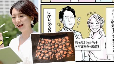 日本人妻為防老公出軌偷食絕招 印自己個樣落另一半底褲實物超爆笑