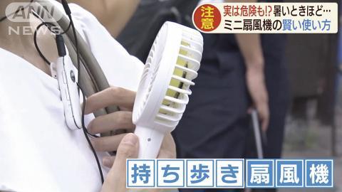 35°C錯用迷你風扇隨時變中暑!日本醫生教一招使用技巧極速降6°C