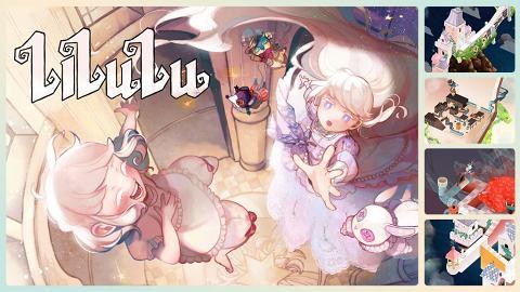 【手遊】香港獨立遊戲團隊《莉露露(Lilulu)》唯美畫風解謎益智遊戲
