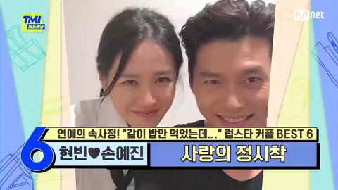 韓媒評選最Sweet韓星情侶排名 玄彬孫藝珍戲假情真只排第6!第一位拍拖9年超甜蜜