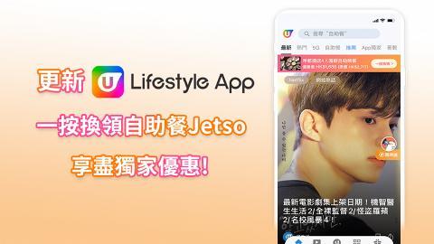 U Lifestyle App推新版本  一按換領自助餐Jetso享盡獨家優惠!
