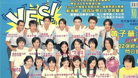 盤點9個曾經參加校花校草選舉的藝人 鄧麗欣識到初戀男友 江嘉敏17歲未畢業想入行 莊思敏都有份