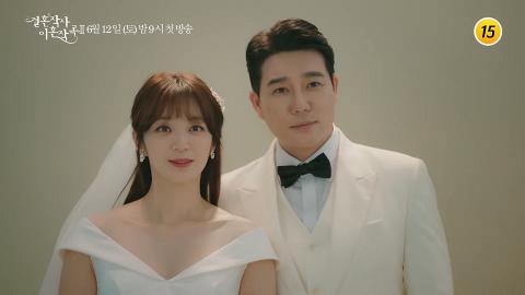 【婚詞離曲2】Netflix韓劇第二季續集預告藏4大看點!繼母重口味狼吻兒子 妻子試婚外情大反擊