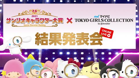 Sanrio角色人氣大賞2021排名公開 Hello Kitty不入5強!布甸狗只排第2