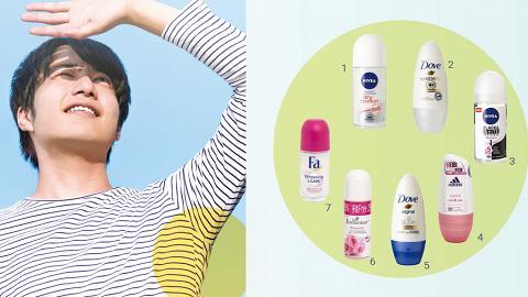 【消委會】測試市面11款止汗劑體香劑 即睇6款高評分止汗產品