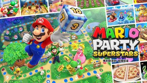 【瑪利歐派對超級巨星】Switch遊戲《Mario Party Superstars》10月推出4人遊玩玩盡100款小遊戲