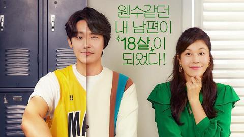 【回到18歲】ViuTV韓劇劇情簡介+演員角色 李到晛愛上金荷娜展開第二人生 37歲靈魂回到18歲身體