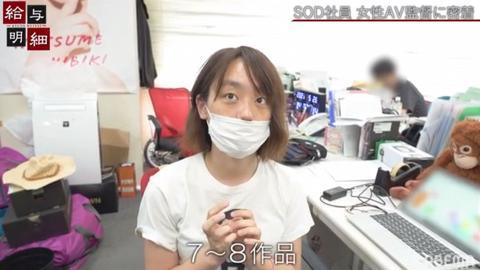 日本25歲女學霸名校畢業做AV導演 Fresh Grad連踩16小時月入約萬六蚊港幣
