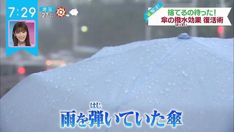 【慳錢攻略】雨傘用得耐面層布料唔跣水!日本節目教1招回復防潑水功能
