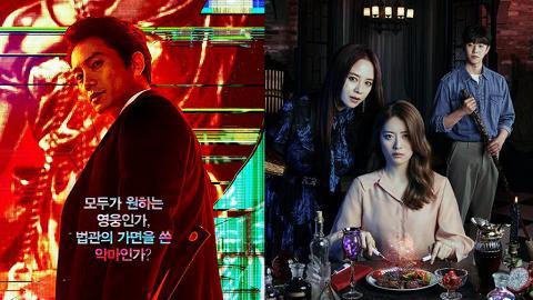 【2021七月韓劇】7月最新開播韓劇清單推薦 池晟、朴珍榮《惡魔法官》/ 宋智孝《來魔女食堂吧》