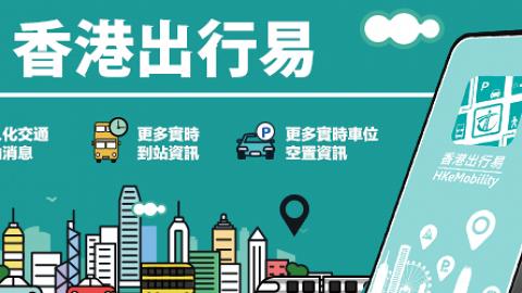 【手機app】「香港出行易」專線小巴實時到站時間手機App 一鍵查看!165條綠Van路線一覽
