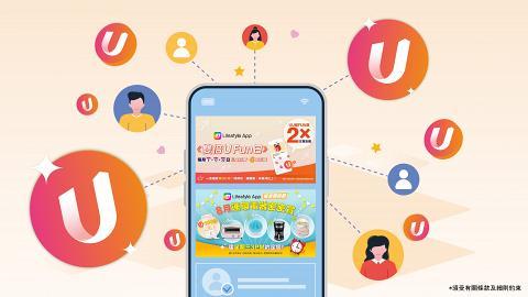 【附換領教學】U Lifestyle App賺U Fun方法大比拼  邊種最快賺到?邊種賺得最多?
