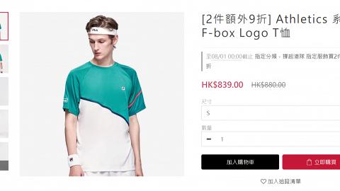 【東京奧運】伍家朗穿新戰衣上陣飲恨出局 屬FILA網球衫系列 標榜吸汗快乾