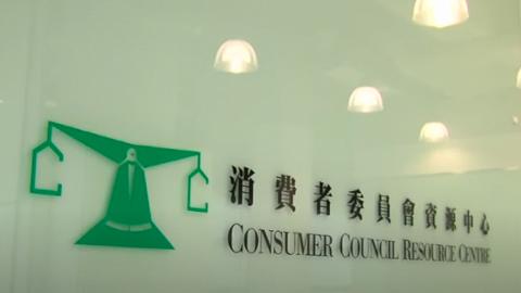 【電子消費券】商戶收取消費券時徵收2%附加費 消委會接26投訴涉及價格爭議