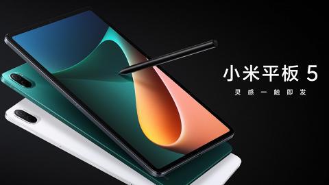 【平板電腦】全新小米平板5、5 Pro登場性價比高 11吋大螢幕/支援5G 最平Tablet挑戰iPad?