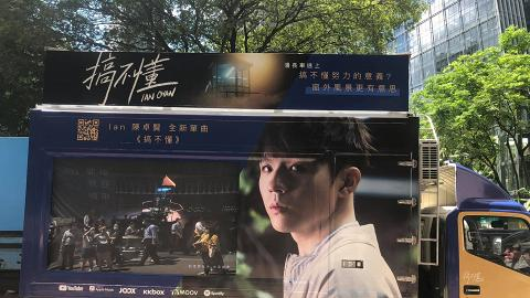 【MIRROR星蹤】Ian新歌《搞不懂》粉絲多重應援 流動廣告車行勻港九新界/45個巴士站大型屏幕