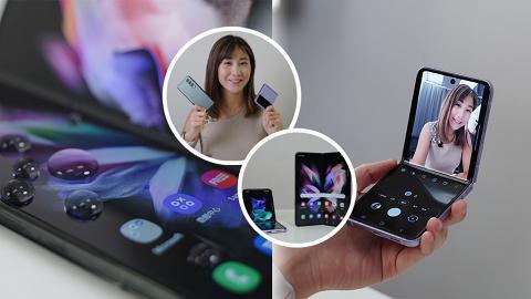 全新三星摺機Galaxy Z Fold3 5G及Z Flip3 5G開箱 S Pen書寫!自由調較自拍角度/機面屏幕大3倍