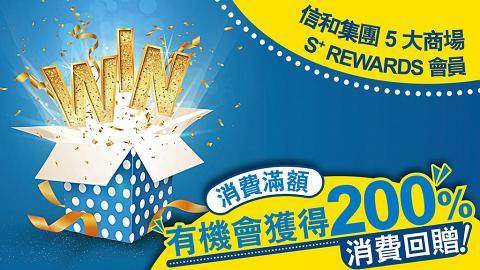 S⁺REWARDS會員專享!參加信和集團旗下5大商場即抽即賞大抽獎‧贏走高達200%消費回贈!