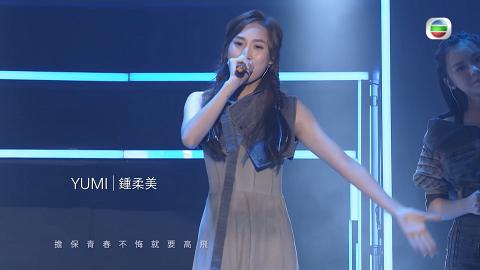 【青年心城之撐起青春】鍾柔美Yumi搶先唱劇集主題曲新歌《不想輕躺》成首位聲夢學員推出劇集歌