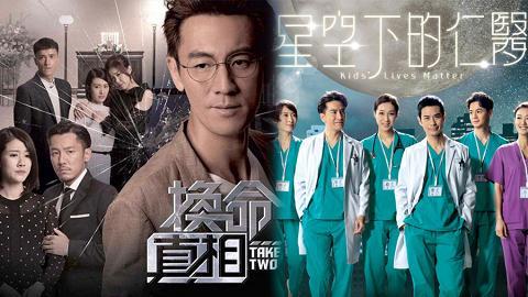 TVB落實4大台慶劇救亡收視 胡鴻鈞何依婷孭重飛男女主角 《金宵大廈》續集今年無望出街