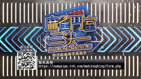 TVB開打麻雀真人騷《麻雀鬥室三決一》招參賽者 被指翻炒亞視32年前已連開四輯遊戲節目
